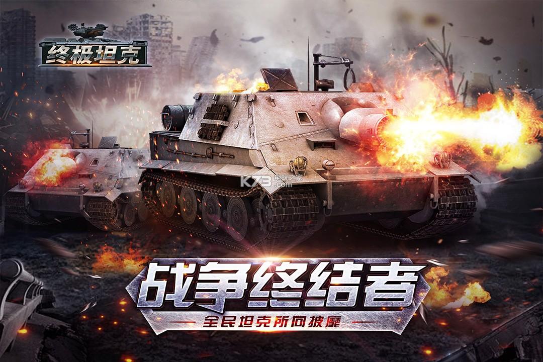 终极坦克 v1.0 手游下载 截图