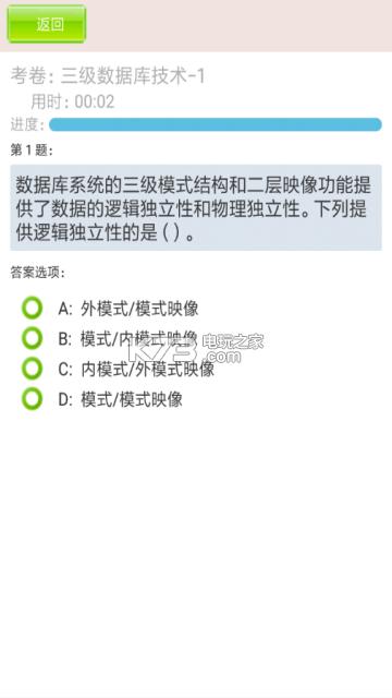 2019年未来教育题库 v3.0 app下载 截图