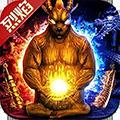 烈焰皇朝超v版 v1.1.1.0 至尊版下载
