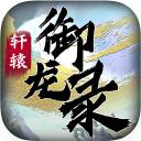 轩辕御龙录bt版下载v2.2.0.44