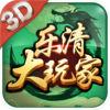乐清大玩家 v11.3.7 下载