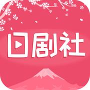 日剧社 v1.1.4 app下载