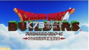 勇者斗恶龙英雄1+2 中文版下载 截图