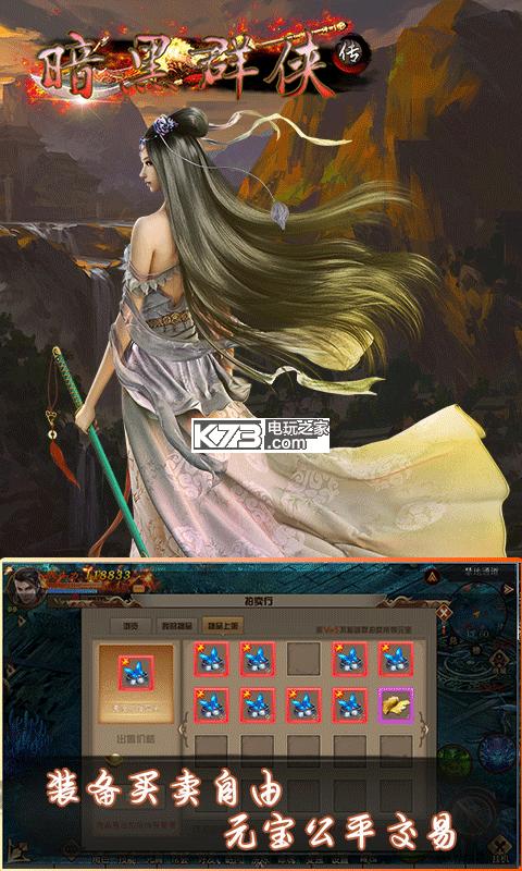 暗黑群侠传 v1.0.10 ios版下载 截图