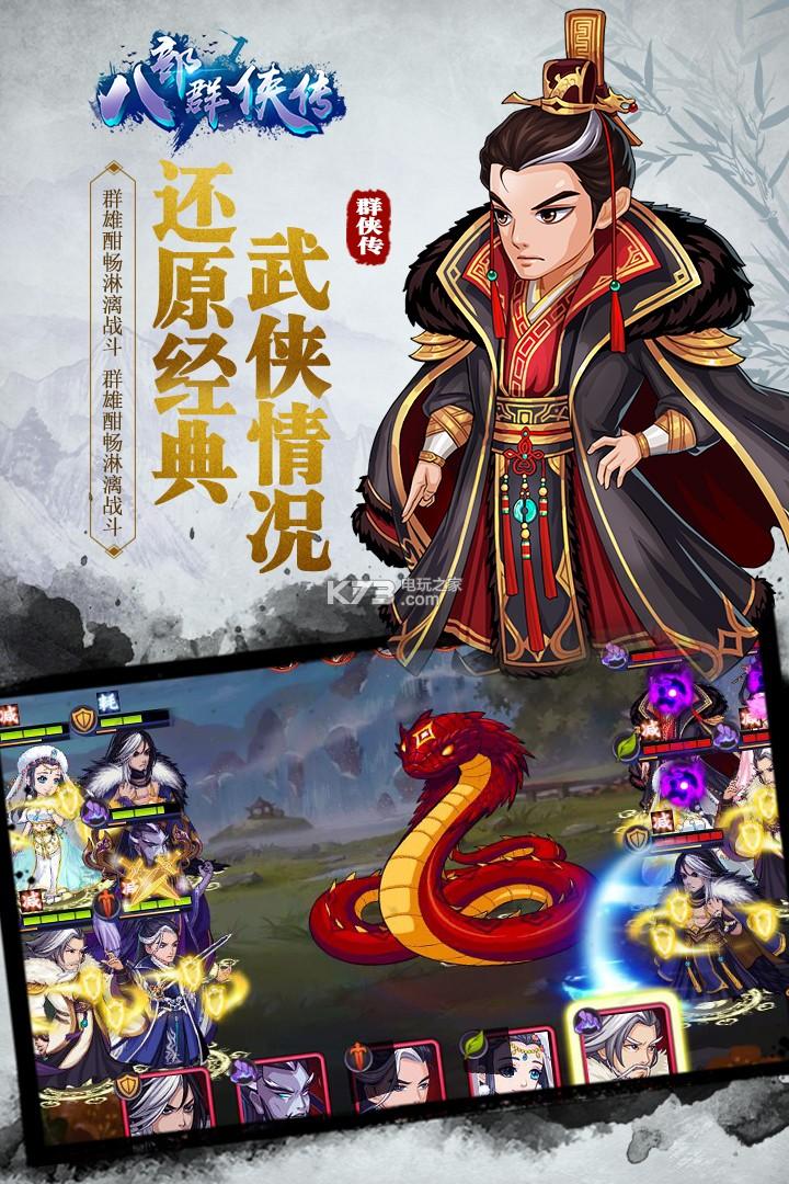 八部群侠传 v1.01 手游下载 截图