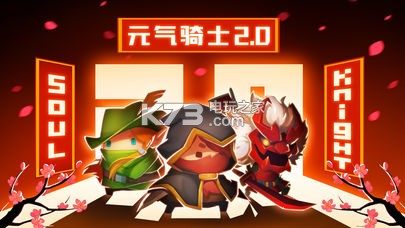 元气骑士2.1.9 破解版下载 截图
