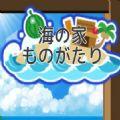 海之家物语游戏下载v1.26