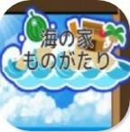 海之家物语下载v1.26