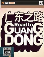 广东之路游戏下载