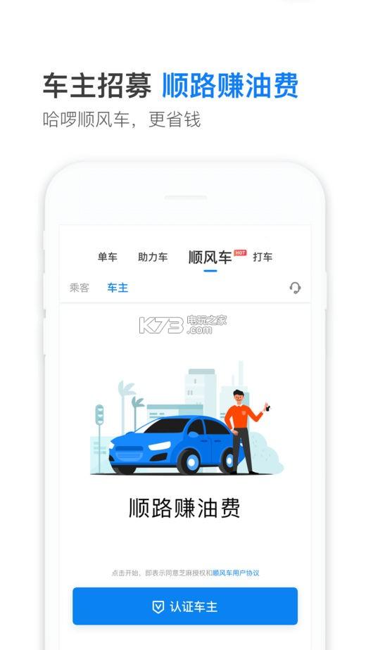 哈啰顺风车 v5.8.1 app下载 截图
