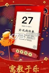 腾讯佳期团圆 v20.1.1402 游戏下载 截图
