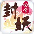 封妖记破解版下载v1.0.0