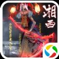 太古封魔录之湘西赶尸手游下载v10.10.0