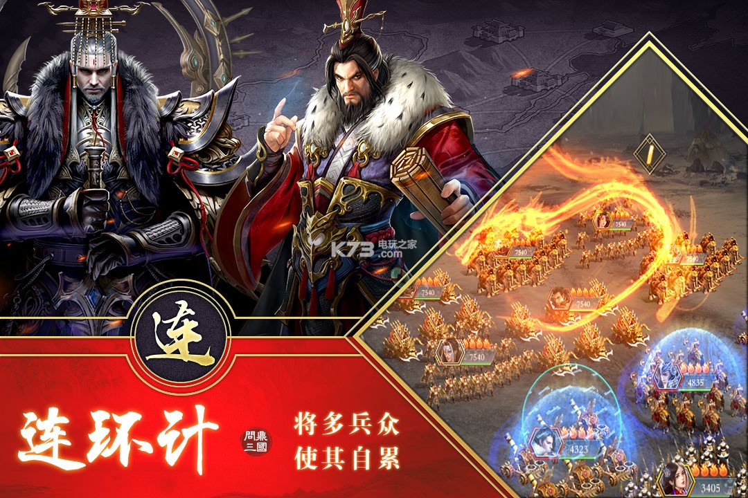 三国英雄HD v1.0.2 手游下载 截图