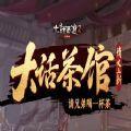 大话茶馆 v1.0 破解版