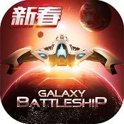 银河战舰月球版下载v1.11.0