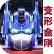变形金刚地球之战春节版下载v1.11.0.81