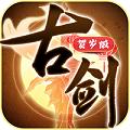 古剑 v1.4.6 ios版下载