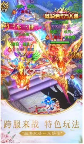 仙域幻想录 v1.0 手游下载 截图