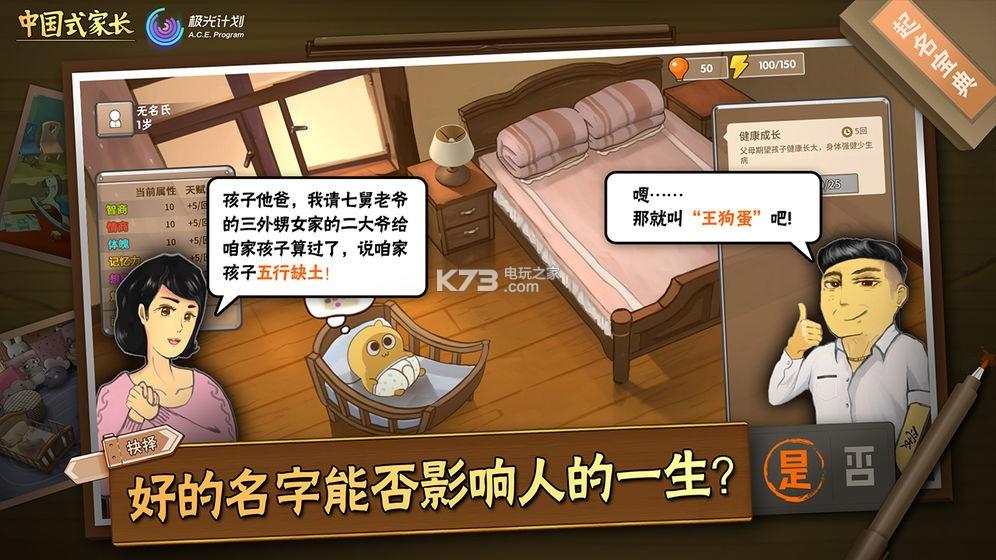 中国式父母家长 v1.0 破解版 截图