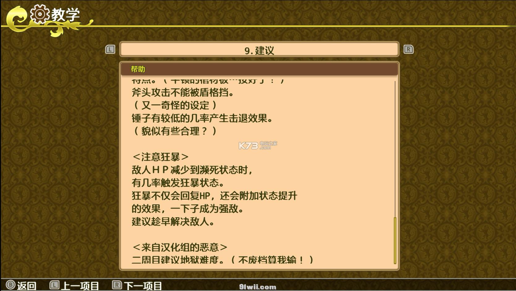 佣兵传说编年史 汉化版下载 截图