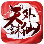 天外诛仙手游下载v1.0.2