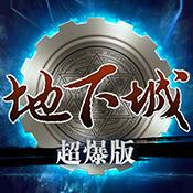 地下城超爆版手游下载v1.40