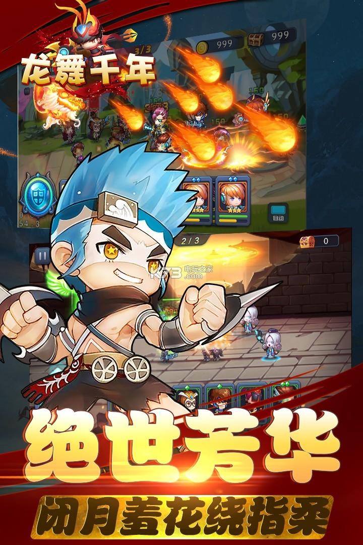 龙舞千年 v1.3.85.1 手游下载 截图