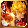 格斗之皇飞升版 v4.8.0 下载