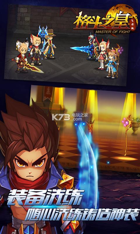格斗之皇飞升版 v4.8.0 无限金钻服下载 截图