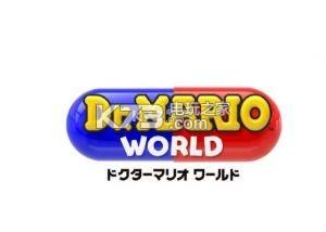 任天堂马力欧医生世界 v1.0.2 正版下载 截图