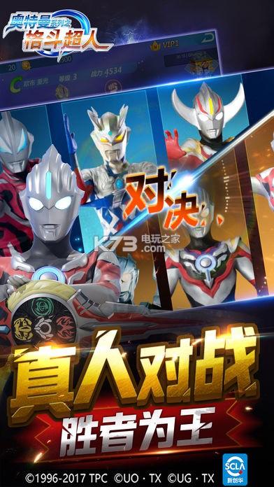 奥特曼之格斗超人1.0.4 无限钻石版下载 截图
