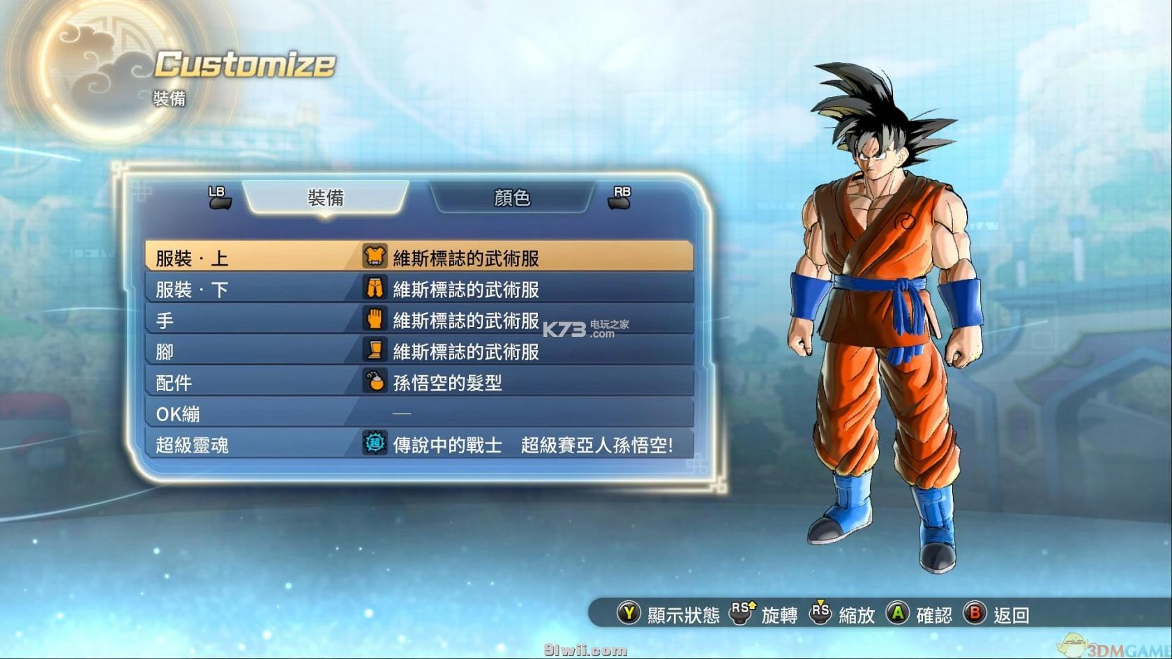 龙珠超宇宙2 中文版下载 截图