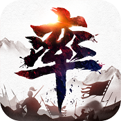 率土之滨新春版下载v2.1.9
