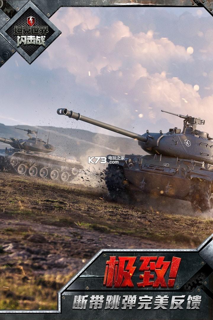 坦克世界闪击战 v5.7.0.962 全解锁版下载 截图