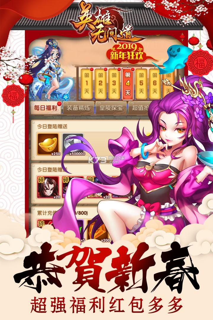英雄无间道 v1.1.43 新春版下载 截图