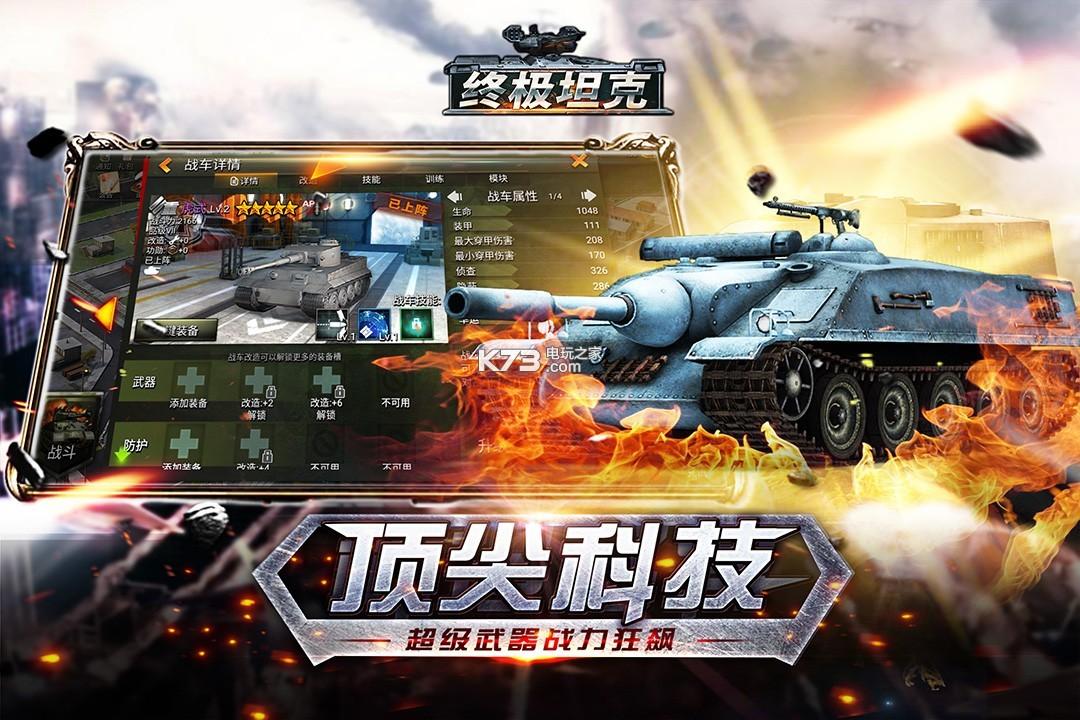 终极坦克 v1.1.0 私服下载 截图