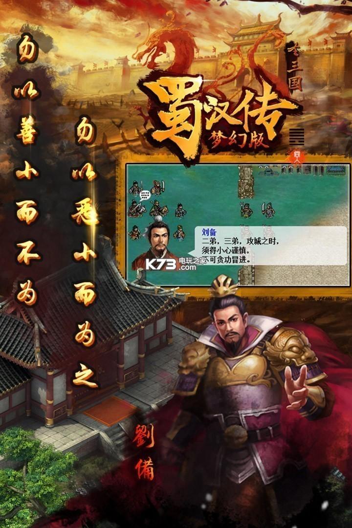同人圣三国蜀汉传 v2.6.0000 首充送vip版下载 截图