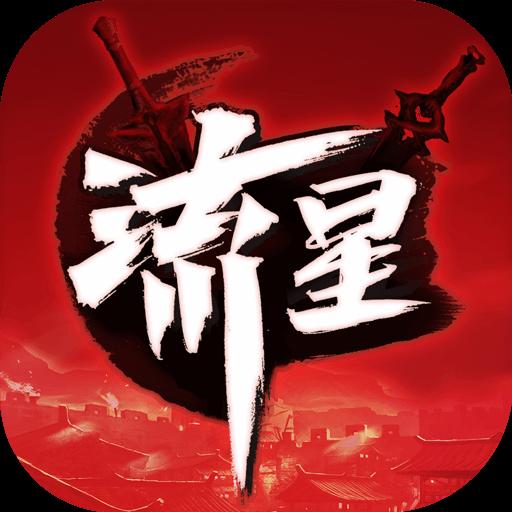 流星蝴蝶剑网易最新版下载v1.0.371223