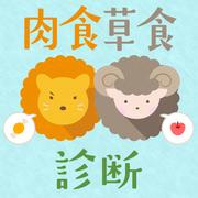 肉食草食診断 v1.0.0 中文版下载