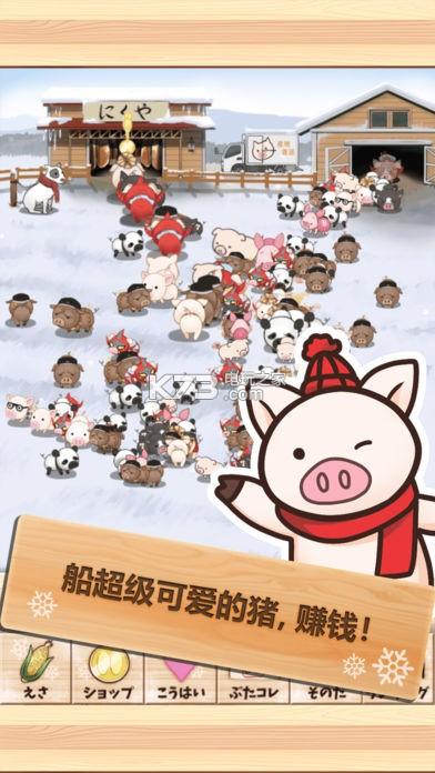 上市小猪冬天 v1.1 下载 截图