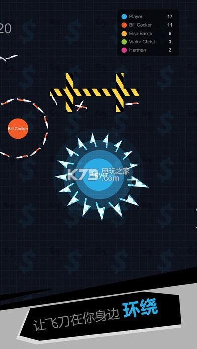 我飞刀玩得贼六 v2.1.5 下载 截图
