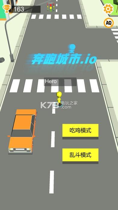 奔跑城市.io v1.0.1 下载 截图
