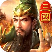 三国英雄HD v1.0.9 私服下载