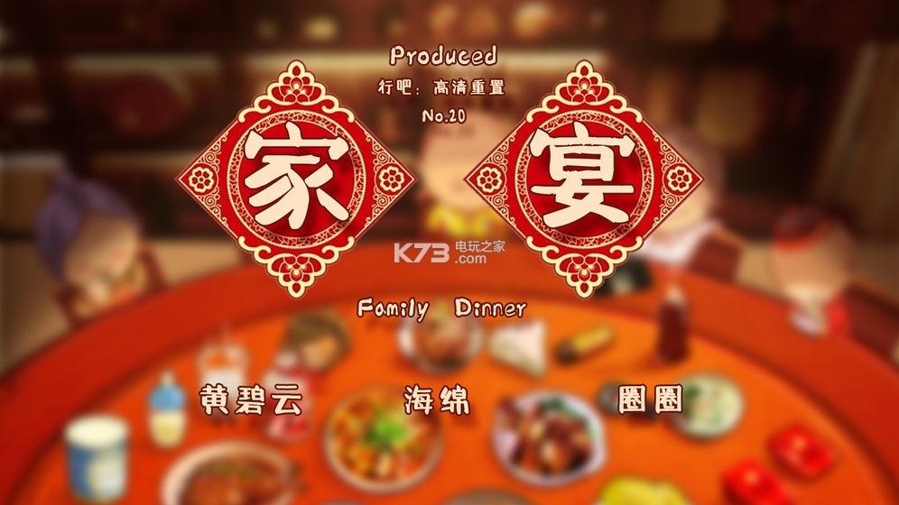 家宴 v1.1 游戏下载 截图