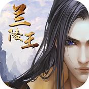 兰陵王游戏下载v1.0