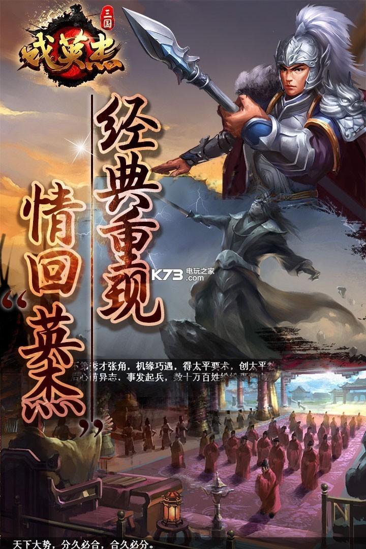 三国戏英杰传 v3.42 满v版下载 截图