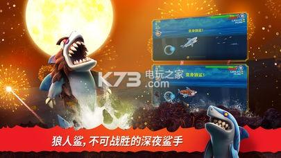 饥饿鲨进化6.4.8 破解版下载 截图