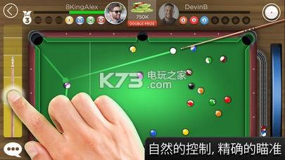 kings of pool v1.25.2 中文版下载 截图
