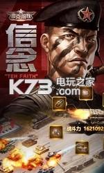 坦克前线帝国OL v6.9.0.0 免费版 截图